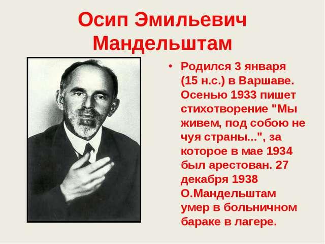 Осип Эмильевич Мандельштам Родился 3 января (15 н.с.) в Варшаве. Осенью 1933...