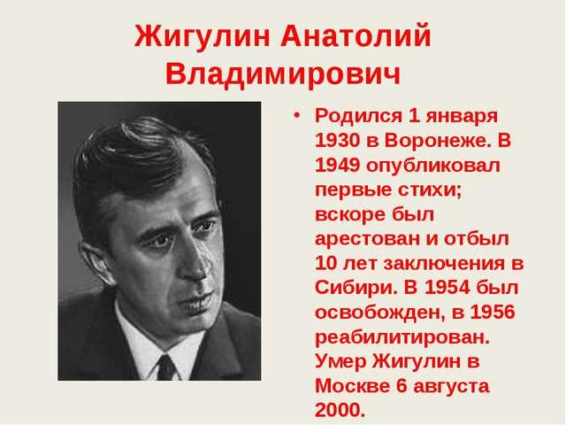 Жигулин Анатолий Владимирович Родился 1 января 1930 в Воронеже. В 1949 опубли...