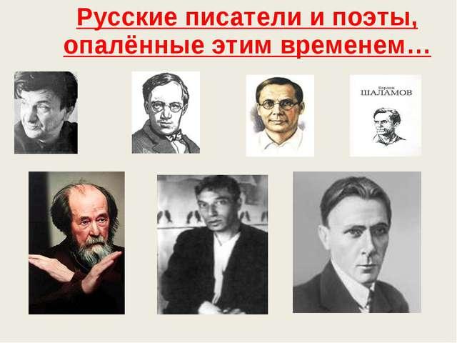 Русские писатели и поэты, опалённые этим временем…
