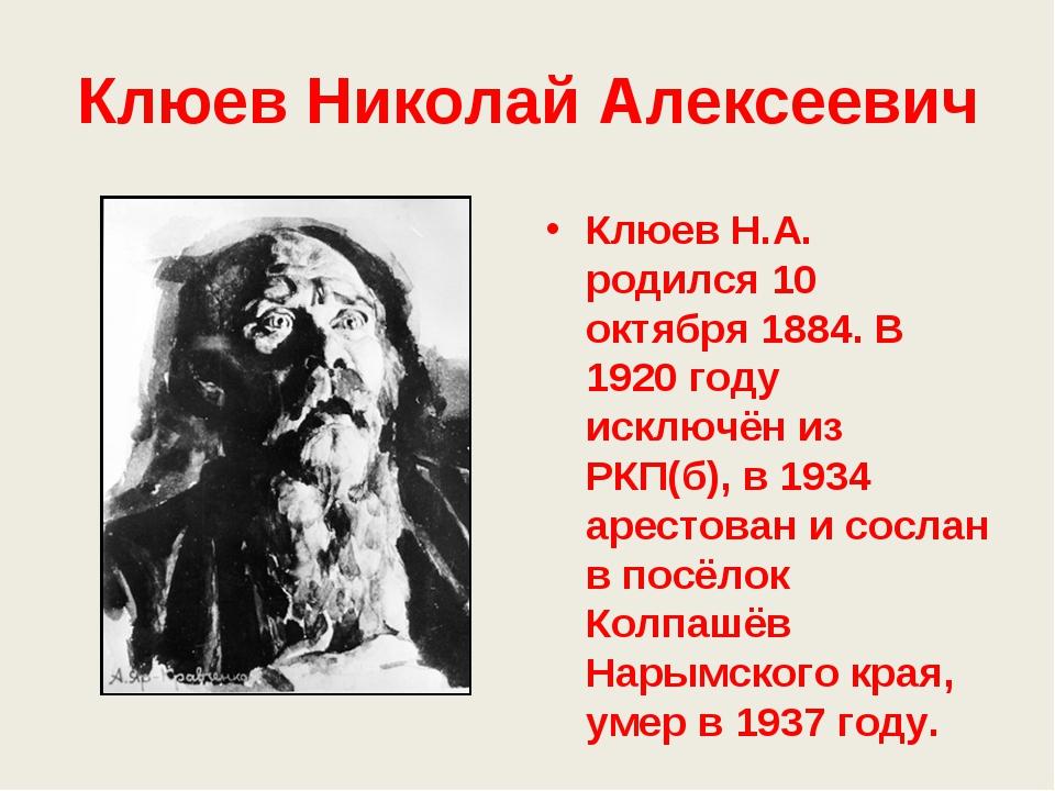 Клюев Николай Алексеевич Клюев Н.А. родился 10 октября 1884. В 1920 году искл...