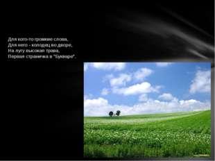 Для кого-то громкие слова, Для него - колодец во дворе, На лугу высокая трава