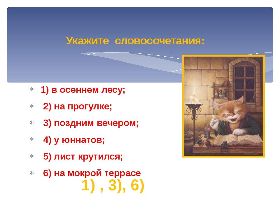 1) в осеннем лесу; 2) на прогулке; 3) поздним вечером; 4) у юннатов; 5) лист...