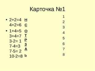 Карточка №1 2+2=4 4+2=6 1+4=5 3+4=7 3-2= 1 7-4=3 7-5= 2 10-2=8 Н С О Т Р З А