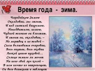 Чародейкою Зимою Околдован, лес стоит, И под снежной бахромою, Неподвижною,
