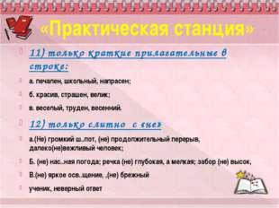 11) только краткие прилагательные в строке: а.печален, школьный, напрасен;