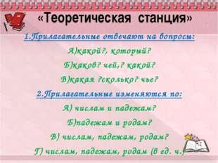 1.Прилагательные отвечают на вопросы: А)какой?, который? Б)каков? чей,? како