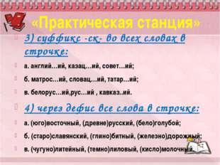 3) суффикс -ск- во всех словах в строчке: а.англий…ий, казац…ий, совет…ий;