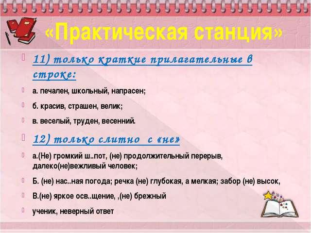 11) только краткие прилагательные в строке: а.печален, школьный, напрасен;...
