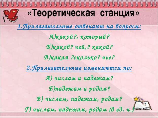 1.Прилагательные отвечают на вопросы: А)какой?, который? Б)каков? чей,? како...
