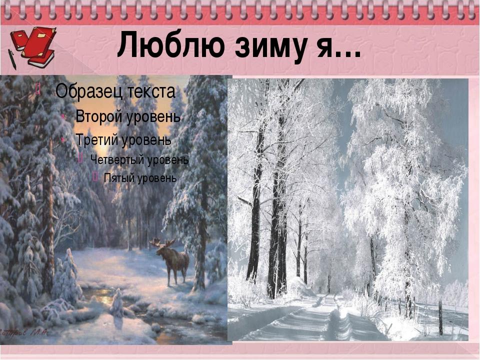 Люблю зиму я…