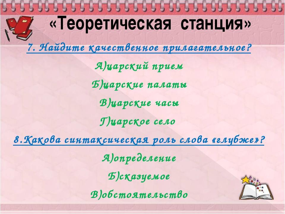 7. Найдите качественное прилагательное? А)царский прием Б)царские палаты В)ц...