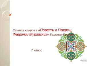 Синтез жанров в «Повести о Петре и Февронии Муромских» Ермолая-Еразма 7 класс
