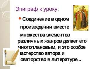 Эпиграф к уроку: Соединение в одном произведении вместе множества элементов р