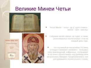 Великие Минеи Четьи Четьи Минеи – четьи –др.р. «для чтения», минеи – греч. «м