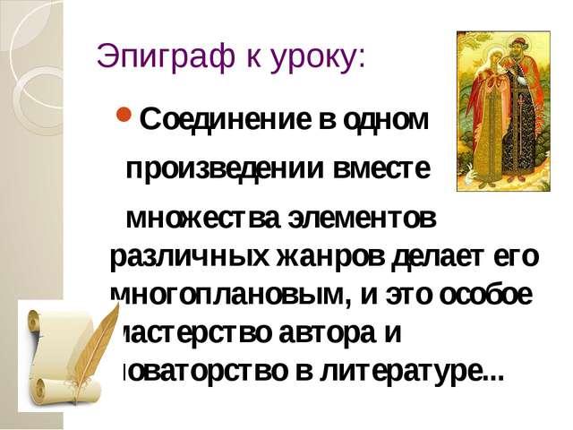 Эпиграф к уроку: Соединение в одном произведении вместе множества элементов р...