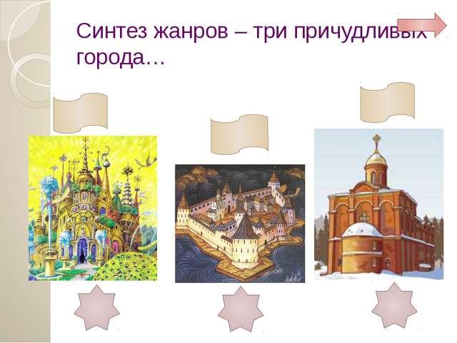 Черты жития в произведении Дар Февронии исцелять и праведность Принятие героя...