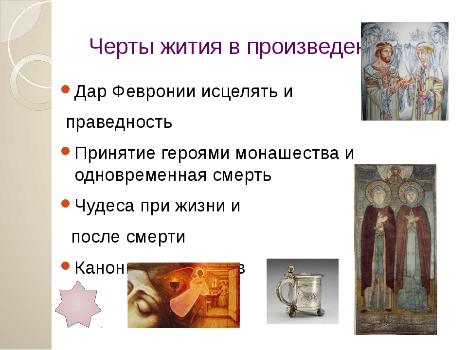 8 ИЮЛЯ - День семьи, любви и верности - День святых Петра и Февронии.