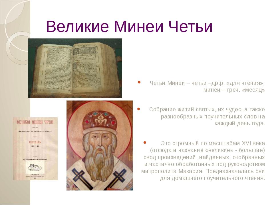 Великие Минеи Четьи Четьи Минеи – четьи –др.р. «для чтения», минеи – греч. «м...