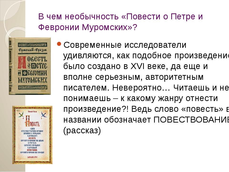 В чем необычность «Повести о Петре и Февронии Муромских»? Современные исследо...