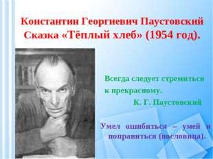 Константин Георгиевич Паустовский Сказка «Тёплый хлеб» (1954 год). Всегда сле