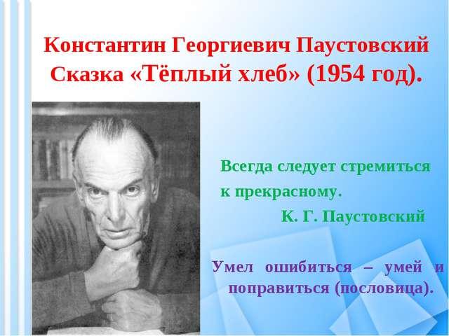 Константин Георгиевич Паустовский Сказка «Тёплый хлеб» (1954 год). Всегда сле...