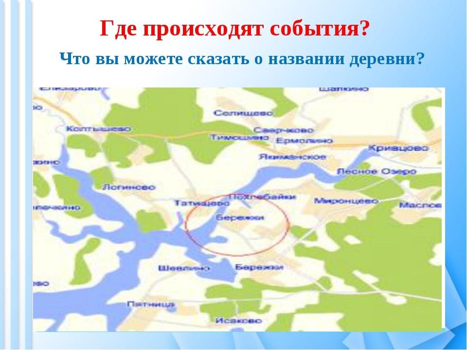 Где происходят события? Что вы можете сказать о названии деревни?