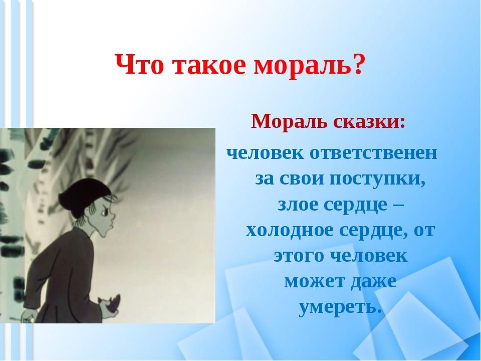 Что такое мораль? Мораль сказки: человек ответственен за свои поступки, злое...