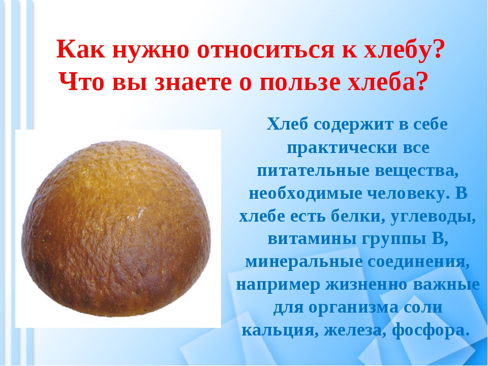 Как нужно относиться к хлебу? Что вы знаете о пользе хлеба? Хлеб содержит в...