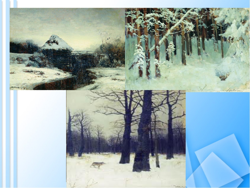 Что изображено на картинах художника И.И. Левитана?