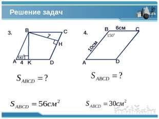 Решение задач K 3. 4.