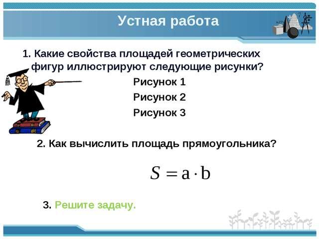 Устная работа 1. Какие свойства площадей геометрических фигур иллюстрируют с...