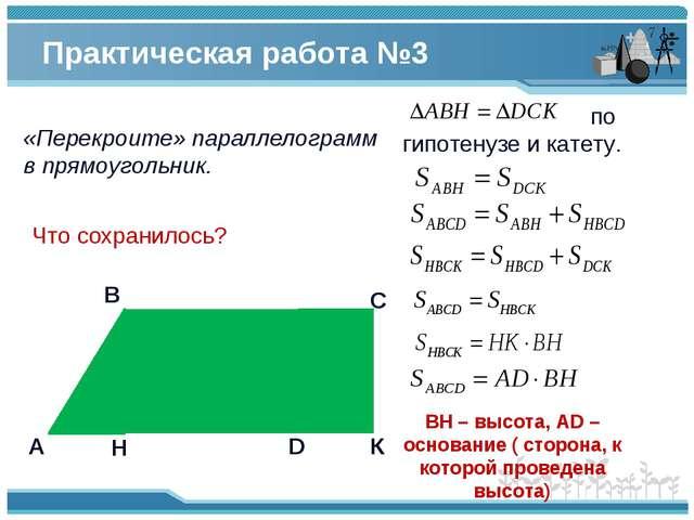 Практическая работа №3 по гипотенузе и катету. BH – высота, AD – основание (...
