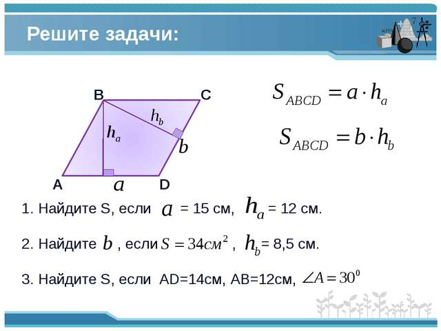 Решите задачи: А В С D 1. Найдите S, если = 15 см, = 12 см. 2. Найдите , если...