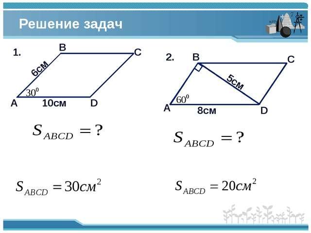 Решение задач 1. 2.