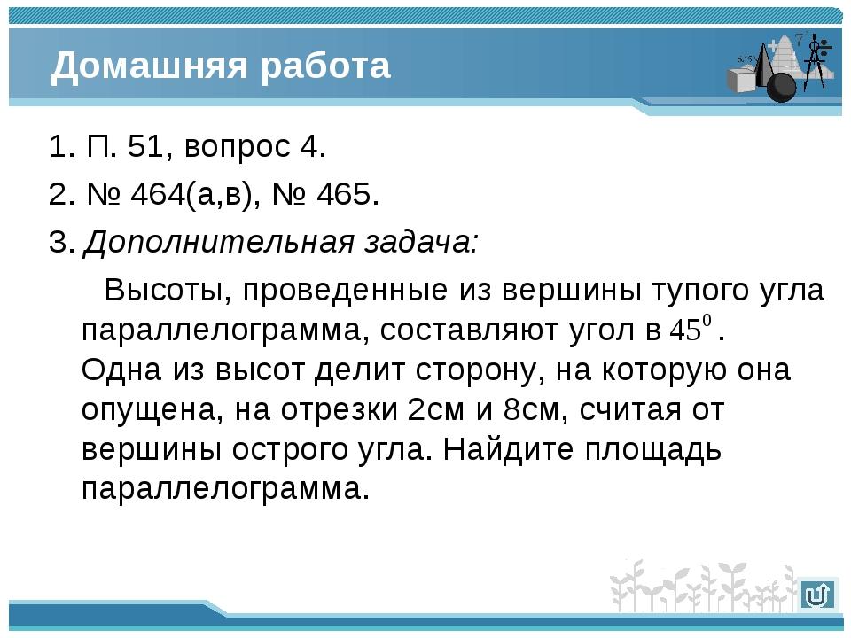 Домашняя работа 1. П. 51, вопрос 4. 2. № 464(а,в), № 465. 3. Дополнительная з...