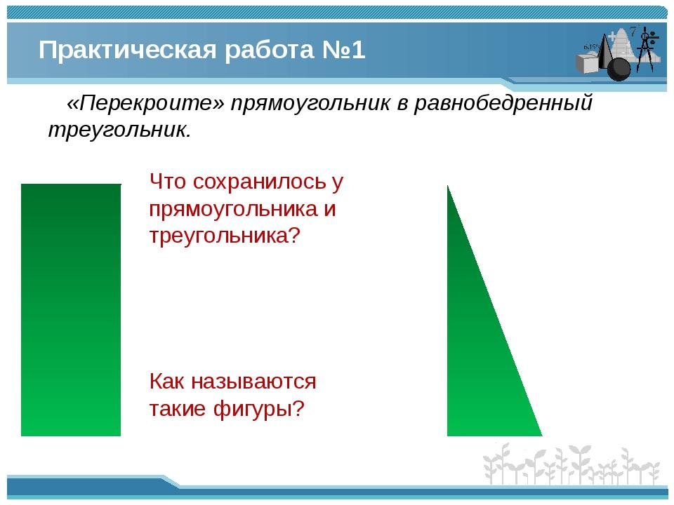 Практическая работа №1 «Перекроите» прямоугольник в равнобедренный треугольни...