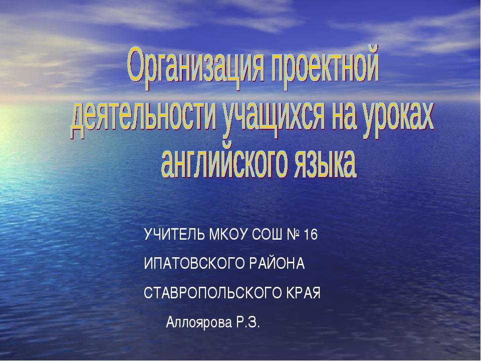 УЧИТЕЛЬ МКОУ СОШ № 16 ИПАТОВСКОГО РАЙОНА СТАВРОПОЛЬСКОГО КРАЯ Аллоярова Р.З.