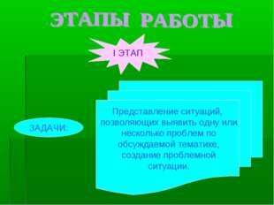ЗАДАЧИ: Представление ситуаций, позволяющих выявить одну или несколько пробле