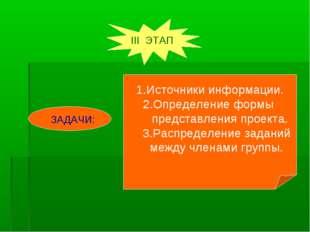 III ЭТАП ЗАДАЧИ: 1.Источники информации. 2.Определение формы представления пр