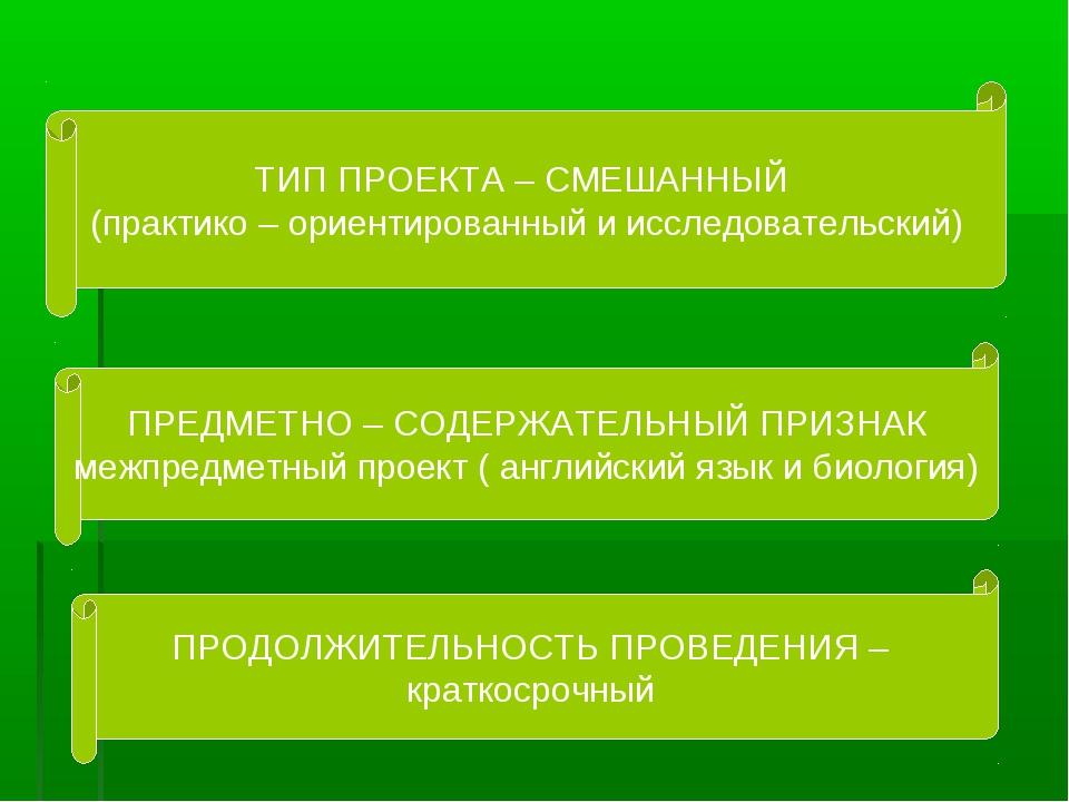 ТИП ПРОЕКТА – СМЕШАННЫЙ (практико – ориентированный и исследовательский) ПРЕД...
