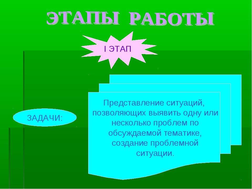 ЗАДАЧИ: Представление ситуаций, позволяющих выявить одну или несколько пробле...
