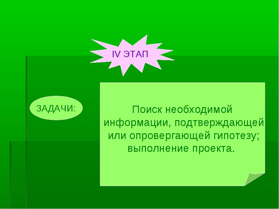 IV ЭТАП ЗАДАЧИ: Поиск необходимой информации, подтверждающей или опровергающе...