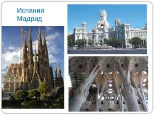 Испания Мадрид