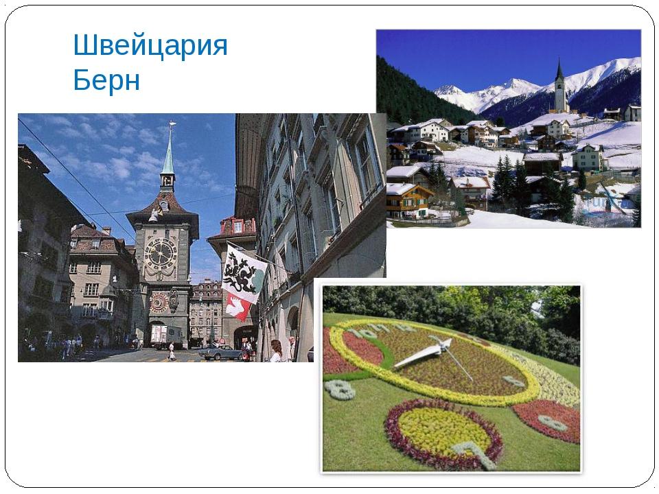 Швейцария Берн