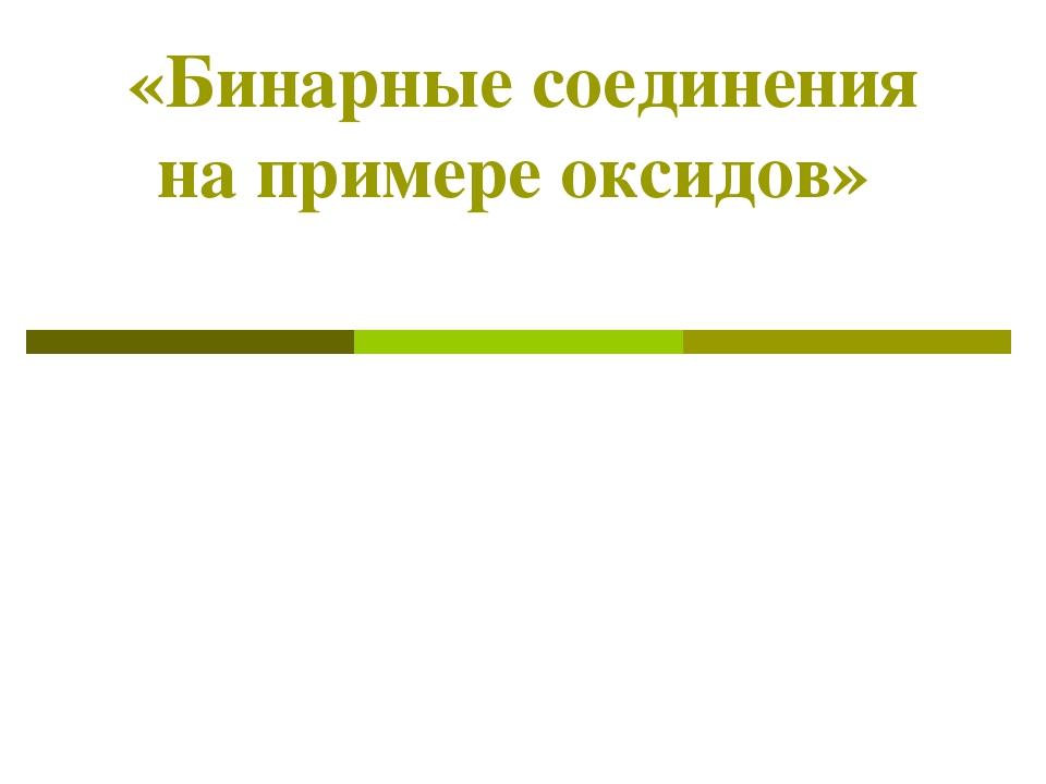 «Бинарные соединения на примере оксидов»