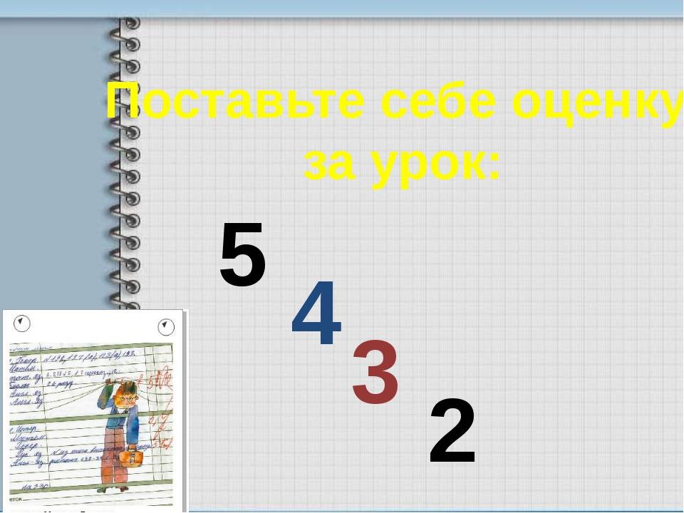 Поставьте себе оценку за урок: 5 3 2 4
