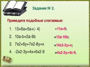 13+6a+5a+(- 4) 10a-b+2a-9b 7x2+6y+7x2-8y+x -2x2-3y+4x+6x2-9 =11a+9; =12a-10b