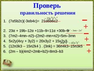 Проверь правильность решения (7α5b2c)(-3αb4c)= 21α6b6c2 23α + 19b–12α +11b–9=