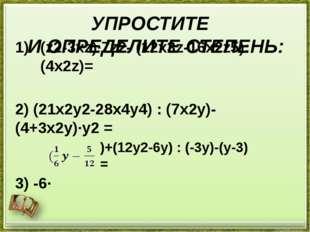 2) (21x2y2-28x4y4) : (7x2y)-(4+3x2y)·y2 = = 3y - 4x2y3 - 4y2 - 3x2y3 =3y – 4