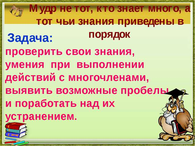 http://aida.ucoz.ru Мудр не тот, кто знает много, а тот чьи знания приведены...